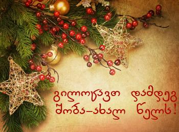 ახალი წელი