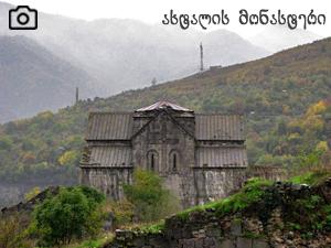 ფოტორეპორტაჟი