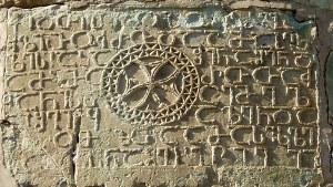 ბოლნისის სიონის წარწერა