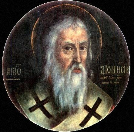 წმინდა დიონისე არეოპაგელი