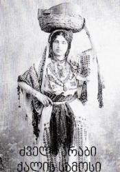 ძველი არაბი ქალის სამოსი