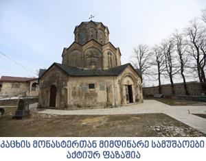 ეკლესია-მონასტრები