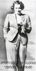 კოკო შანელი თავისი ქმრის სამოსით