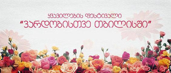 ყვავილების ფესტივალი 2013 - 25-26 მაისს