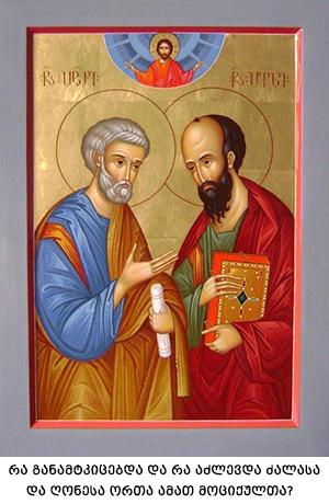 წმ. მღვდელმთავარი გაბრიელი (ქიქოძე) მოციქულებზე
