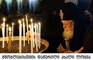 პატრიარქის ახალი ლოცვა