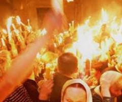 წმიდა ცეცხლი